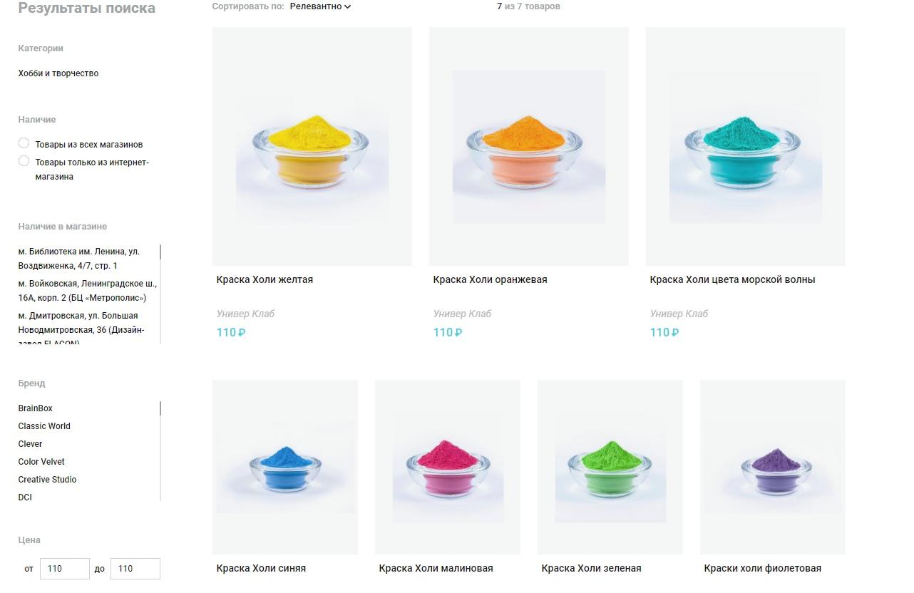 holi like, краски холи, холилайк, холи лайк, фестивальные краски, краски для фотосессий, краски холи купить, краски холи москва